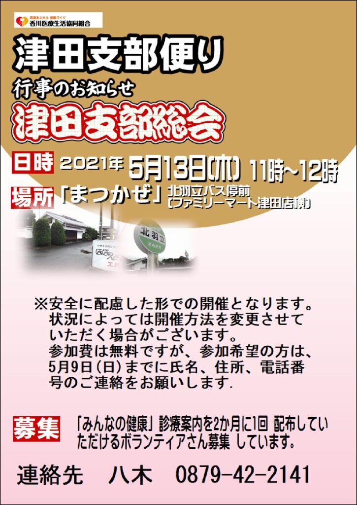 ☆津田支部 5月のサムネイル