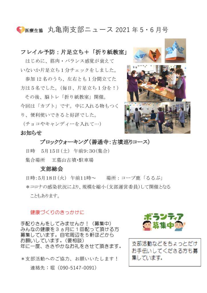 ☆③丸亀南支部ニュース 2021年5.6月号 のサムネイル