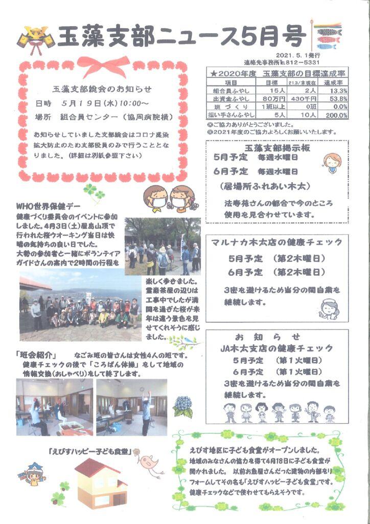 ☆2105玉藻支部ニュースのサムネイル